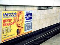 Реклама в метро. Постеры на путевых стенах станций. Вид с платформы на постер размещённый на путевой стене ст. Бабушкинская Калужско-Рижской линии метро.
