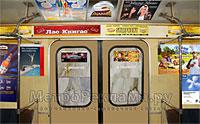 Расположение рекламы на стикерах в вагонах московского метро