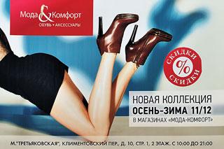Мода и комфорт - вот два основных критерия, по которым современный человек выбирает себе обувь. Все хотят выглядеть модно и при этом чувствовать себя удобно. В наших магазинах собраны коллекции обуви ведущих немецких и итальянских марок, полностью отвечающих этим требованиям и отличается безупречным качеством. www.moda-comfort.ru