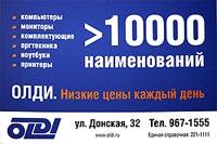 """«ОЛДИ» Компьютеры и оргтехника - Низкие цены каждый день. Более 10000 наименований: настольные и портативные компьютеры, комплектующие, мониторы, периферия, оргтехника. ст. м. """"Шаболовская"""", ул. Донская, д. 32, тел. 967-15-55, 221-11-11, www.oldi.ru"""