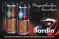 Кофе «Jardin». Рождестенская коллекция. Эксклюзивная Арабика из лучших стран мирового кофейного пояса.