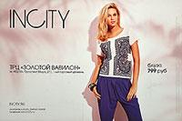 Ассортимент стилевых направлений «INCITY» в рамках каждой коллекции представляет  основные линии: Blue label, White label, Basic, Form+, Gold, Black, Resort, а также линии нижнего белья, домашней одежды и аксессуаров