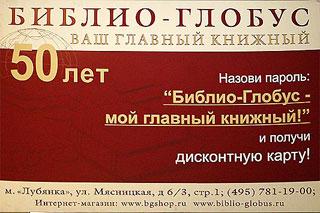 Библио-глобус - Книжный магазин, в котором можно приобрести практически любую книгу, выпущенную в России, и лучшие зарубежные издания. www.biblio-globus.ru