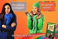 Шоколад Alpen Gold - оптимизм в твоих руках! На улице холодно, а на душе тепло! Компания Крафт Фудс Рус www.kraft-foods.ru