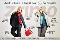 Торговая марка ZRIMO предлагает широкий ассортимент модной и элегантной женской одежды от 52 до 78 размера. Новая коллекция осень-зима 2012-2013 г.г.