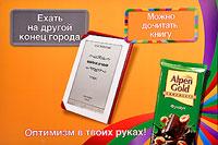 Шоколад Alpen Gold - оптимизм в твоих руках! Ехать на другой конец города - можно дочитать книгу! Компания Крафт Фудс Рус www.kraft-foods.ru