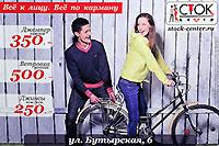 Сейчас онлайн-шопинг – обычное явление. И все больше покупателей выбирают наш Интернет-магазин стильной и недорогой одежды stock-center.ru.