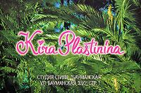 Студии Стиля Kira Plastinina (Кира Пластинина) открыты во всех крупных городах России и постоянно радуют своих юных покупательниц новыми коллекциями и модными трендами