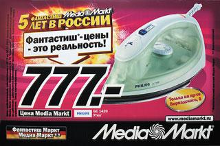 Media Markt торговая сеть магазинов электроники и бвтовой техники. www.mediamarkt.ru/