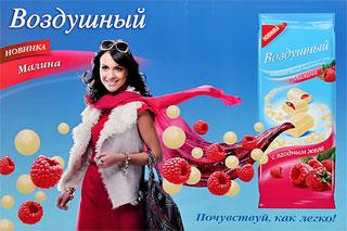 Новинка 2010 года! «Воздушный» представил вниманию потребителей новые вкусы! Пористый шоколад с ягодной начинкой – такого еще не было! «Крафт Фудс Рус» www.kraft-foods.ru