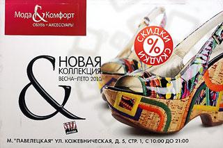 Мода и комфорт - вот два основных критерия, по которым современный человек выбирает себе обувь. Все хотят выглядеть модно и при этом чувствовать себя удобно. www.moda-comfort.ru