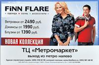Finn Flare сеть магазинов по продаже модной одежды, обуви и аксессуаров.