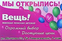 «Вещь!» – российская мультибрендовая сеть по продаже одежды и аксессуаров для взрослых и детей, работающая в среднем ценовом сегменте. «Вещь!» - магазины для тех, кто предъявляет высокие требования к качеству и дизайну одежды, ценит хороший сервис, при этом предпочитает доступные цены. www.veshalka.ru