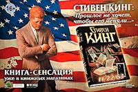 Издательство «ЭКСМО» Стивен КИНГ - «Прошлое не хочет, чтобы его меняли...». Книга-сенсация. Одно из крупнейших издательств в России и Европе.