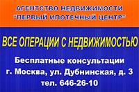 Агентство недвижимости<br>Первый ипотечный центр. Все операции с недвижимостью.