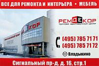 «РЕМДЕКОР» Торгово - выставочный центр.