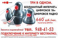 AKADO INFOTAINMENT COMPANY. ТРИ В ОДНОМ: БЕЗЛИМИТНЫЙ ИНТЕРНЕТ + ЦИФРОВОЕ TV + ЦИФРОВОЕ РАДИО Звоните и подключайтесь! тел. 948-41-53, подключение к интернету бесплатно