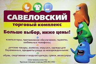 Савеловский торговый комплекс - Компмпьютерная техника, периферия, бытовая техника, мобильные и радиотовары, диски, одежда, обувь, аксессуары, детские товары, 1000 мелочей.