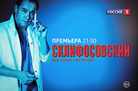 Сериал СКЛИФОСОВСКИЙ - Ваш новый участковый, телеканал РОССИЯ 1