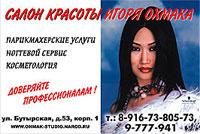 Салон - студия ИГОРЯ ОХМАКА Парикмахерские услуги, ногтевой сервис, косметология. Доверяйте профоссионалам!