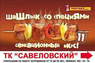 РОСТ�КС KFC. Сеть пунктов быстрого питания. Шашлык со специями сенсационный вкус. ТК САВЕЛОВСК�Й, Приглашаем на работу сотрудников от 18 до 60 лет, телефон 662-44-18