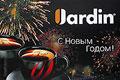 Кофе «Jardin». с Новым Годом! Эксклюзивная Арабика из лучших стран мирового кофейного пояса.