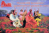 Московский музыкально - драматический цыганский театр «РОМЭН»