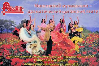 РњРѕСЃРєРѕРІСЃРєРёР№ музыкально - драматический цыганский театр «РРћРњРРќ»