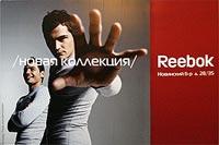 """магазин """"Reebok"""". Обувь и одежда для спорта, аксессуары. Новинский б-р, д. 28/35"""