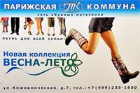 Производство обуви осуществляется в Москве (опытно-экспериментальное, мелкосерийное на фабрике «Парижская коммуна»  и на четырех дочерних предприятиях в Тульской и Тверской областях. Ассортиментная политика построена на сотрудничестве с европейскими дизайнерскими фирмами. Изготавливается детская обувь, а также мужская и женская (литьевого метода крепления),обувь специального назначения с особыми свойствами.
