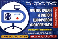 """""""D-Foto"""" - сеть фотолабораторий, багетная мастерская, фотостудия. Современное профессиональное оборудование и квалификация персонала фотолаборатории позволяют предложить все виды дизайнерских работ, фотосъемку, обработку видеоинформации, оперативную цифровую полиграфию, широкоформатную печать. www.dfoto.ru"""