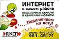 """""""RINET"""" - Интернет в вашем районе, выделенные каналы в квартиры и офисы. Подключение на лету! Телефон (495)  981-45-71. www.rinet.net"""
