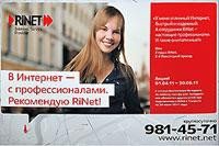 «RINET»интернет провайдер. В Интернет с профессионалами!.