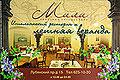 МИЛИ - Итальянский ресторан путешествий и летняя веранда. Лубянский проезд, д. 15, тел. 625-10-20