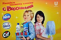 Unilever наши бренды: Dove Calve Беседа SUN Creme Bonjour Брук Бонд Timotei Unilever Food Solutions Пышка Rexona Axe Калина Sunsilk Балтимор Glorix Rama Domestos TIGI Lipton CLEAR vita ABE Cif Knorr Инмарко