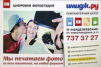 «Имидж.ру»  мы печатаем фото со всех носителей - цифровая фотостудия и комьютерный магазин. демонстрационный зал, подарок при покупке любого устройства Epson, м. «Менделеевская», ул. Новослободская, д. 16А, тел. 737-37-27, www.image.ru