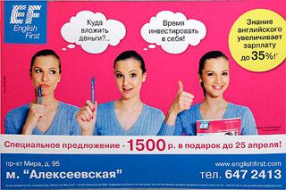 EF - самая крупная в мире частная образовательная компания, специализирующаяся на языковом обучении. Время инвестировать в свое образование. Знание английского языка увеличивает вашу зарплату на 35%. Официальный сайт компании www.englishfirst.ru, тел. 647-24-13