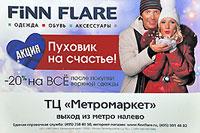 Finn Flare розничная сеть магазинов по продаже модной одежды, обуви и аксессуаров. Единая справочная служба: (495) 258-00-58
