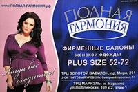 В фирменных салонах «ПОЛНАЯ ГАРМОНИЯ» представлен широкий ассортимент модной и элегантной женской одежды от 52 до 72 размера, который удовлетворит самых требовательных покупателей.