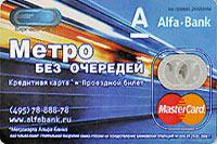 Реклама на проездных билетах метро. «Альфа-Банк». Кредитная карта - Проездной билет.
