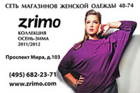 <b>&laquo;ZRIMO&raquo;</b> женская одежда больших размеров<br>Новая коллекция осень-зима 2012-2013 г.г.