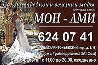 Салон свадебной и вечерней моды МОН-АМИ