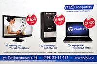 """«ОЛДИ» Компьютеры и оргтехника - Низкие цены каждый день. Более 10000 наименований: настольные и портативные компьютеры, комплектующие, мониторы, периферия, оргтехника. ст. м. """"Шаболовская"""", ул. Донская, д. 32, тел. 967-15-55, 221-11-11"""