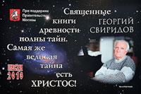 Пасха  2013 г. ГЕОРГИЙ СВИРИДОВ. Священные книги древности полны тайн. Самая же великая тайна есть ХРИСТОС! При поддержке Правительства Москвы