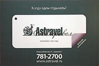 Компания «Астравел» давно известна профессионалам российского и зарубежного туристического рынка как многопрофильный и надежный туроператор с хорошо узнаваемым брендом. Фирма является обладателем многих высоких наград в туриндустрии, количество сотрудничающих с ней агентских компаний ежегодно увеличивается. www.astravel.ru