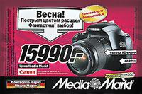 Media Markt торговая сеть магазинов электроники и бвтовой техники. www.mediamarkt.ru