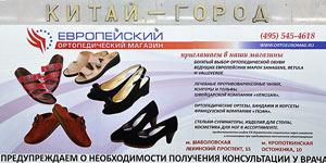 Европейский Ортопедический Магазин. Богатый выбор ортопедической обуви, аксессуаров и сопутствующих товаров от ведущих европейских производителей: ALEXANDER GELD, ТАCCO FOOTCARE, VENOSAN, OPPO, FOOTMASTER, ФГУП, AccuTex, SANAGENS, BETULA, INOVASAN, VALLEVERDE, ТРИВЕС, OPTIMUM, ХАРТМАНН, SCHOLL, DIAULTRADERM, SALZENBROOT, FRANK BURSTEN.