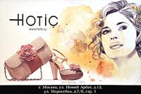«Htic» женская обувь аксессуары.