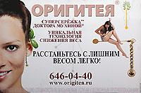 «ОРИГИТЕЯ» - Широко рекламируемые средства, позволяющие худеть без особых усилий и длительных диет, даже в самых положительных случаях не дают стойкого эффекта потерянных килограммов.