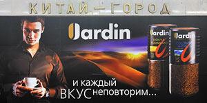 Кофе «Jardin». Рождестенская коллекция. Эксклюзивная Арабика из лучших стран мирового кофейного пояса